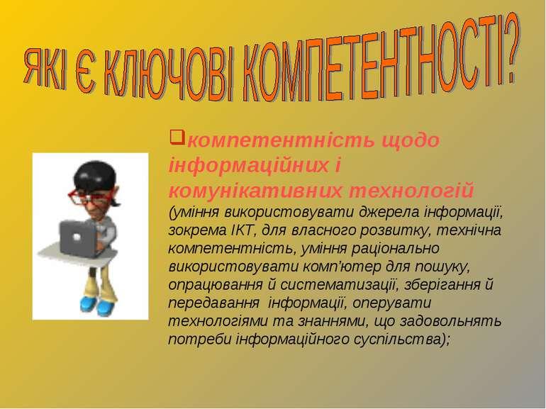 компетентність щодо інформаційних і комунікативних технологій (уміння викорис...