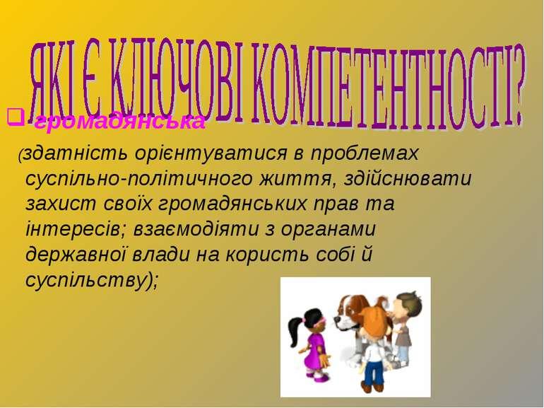 громадянська (здатність орієнтуватися в проблемах суспільно-політичного життя...