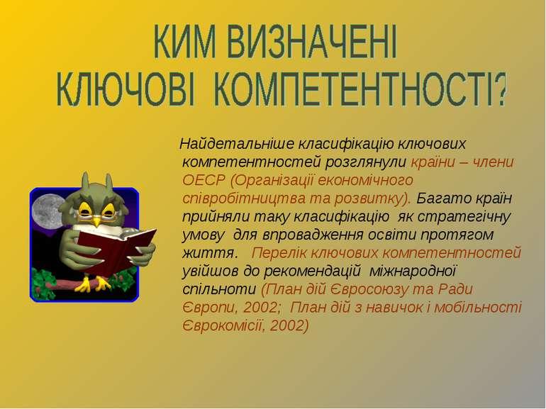 Найдетальніше класифікацію ключових компетентностей розглянули країни – члени...