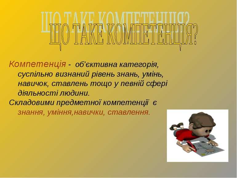 Компетенція - об'єктивна категорія, суспільно визнаний рівень знань, умінь, н...