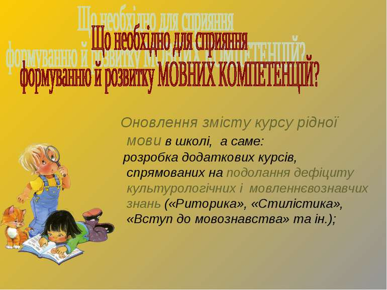 Оновлення змісту курсу рідної мови в школі, а саме: розробка додаткових курсі...