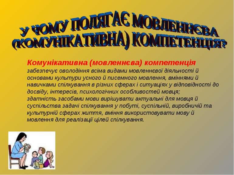 Комунікативна (мовленнєва) компетенція забезпечує оволодіння всіма видами мов...