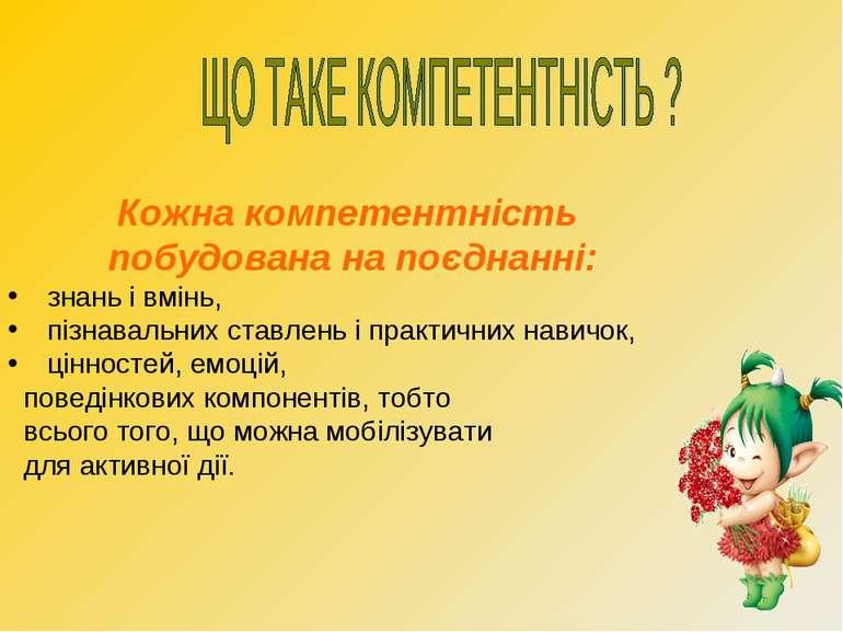 Кожна компетентність побудована на поєднанні: знань і вмінь, пізнавальних ста...