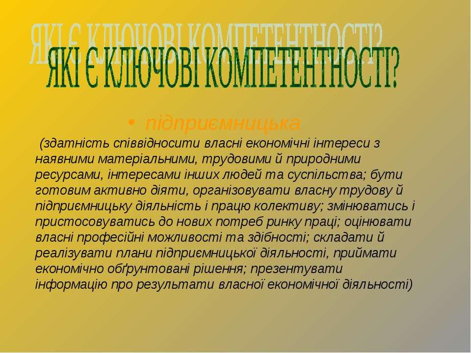 підприємницька (здатність співвідносити власні економічні інтереси з наявними...