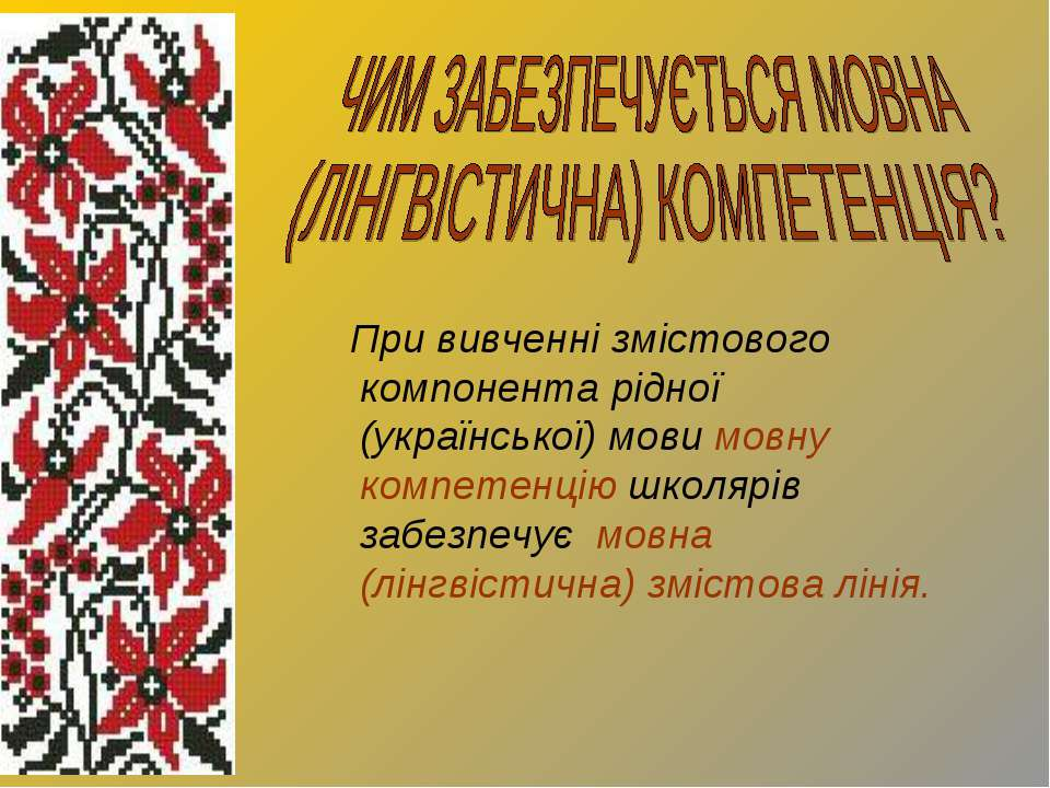 При вивченні змістового компонента рідної (української) мови мовну компетенці...