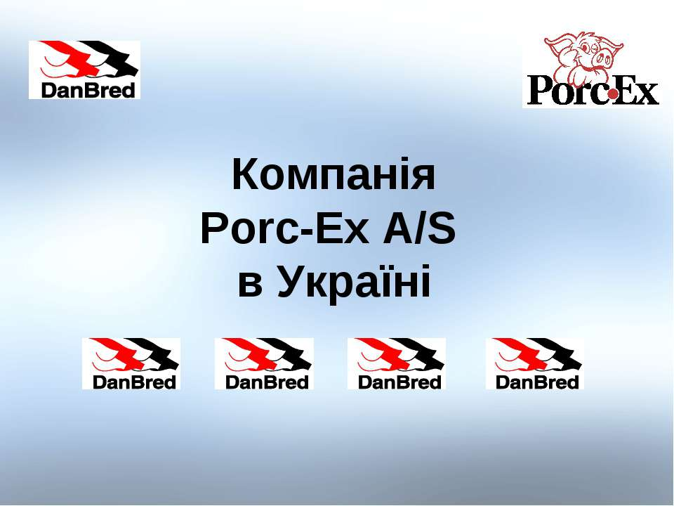Компанія Porc-Ex A/S в Україні Porc-Ex A/S in Europe