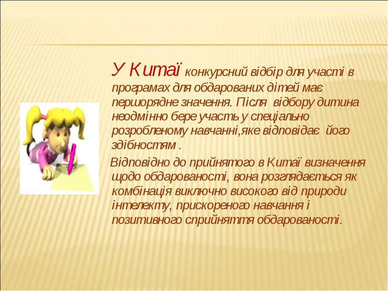 У Китаї конкурсний відбір для участі в програмах для обдарованих дітей має пе...