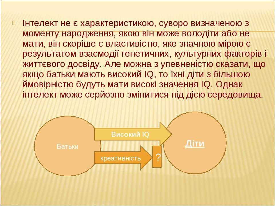 Інтелект не є характеристикою, суворо визначеною з моменту народження, якою в...