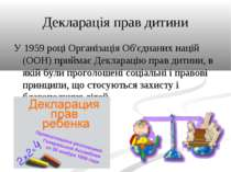 Декларація прав дитини У 1959 році Організація Об'єднаних націй (ООН) приймає...