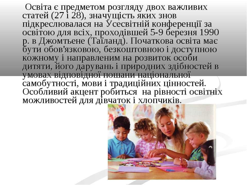 Освіта є предметом розгляду двох важливих статей (27 і 28), значущість яких з...