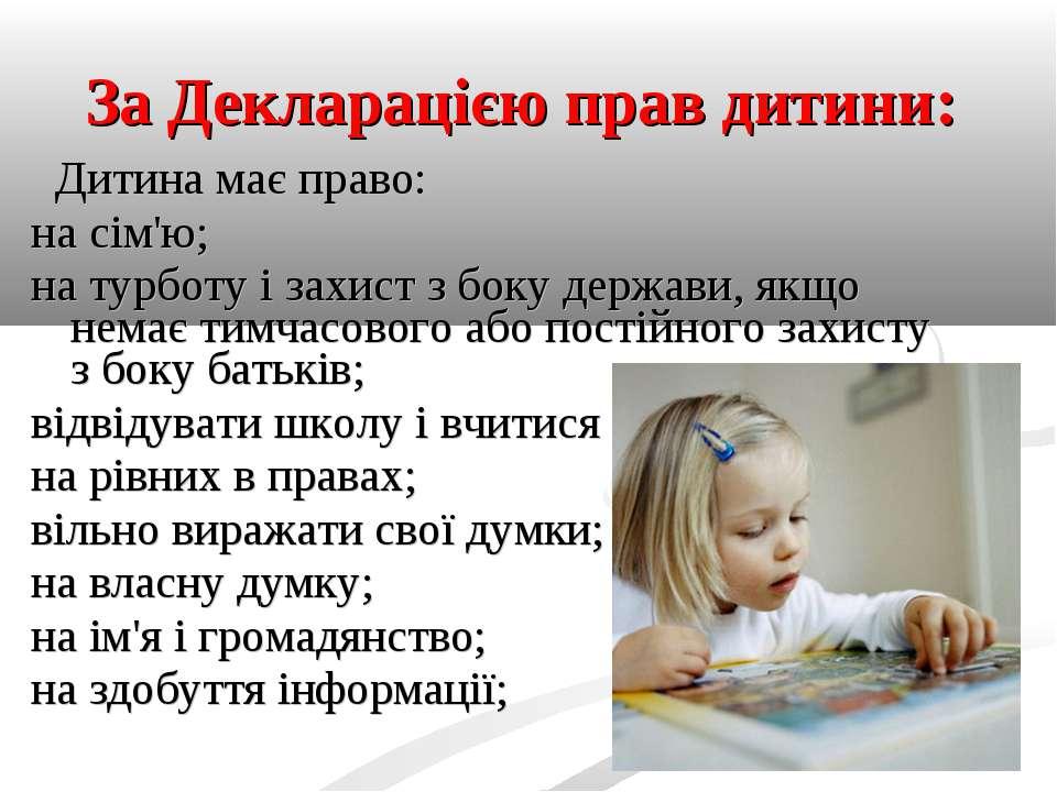 Дитина має право: на сім'ю; на турботу і захист з боку держави, якщо немає ти...