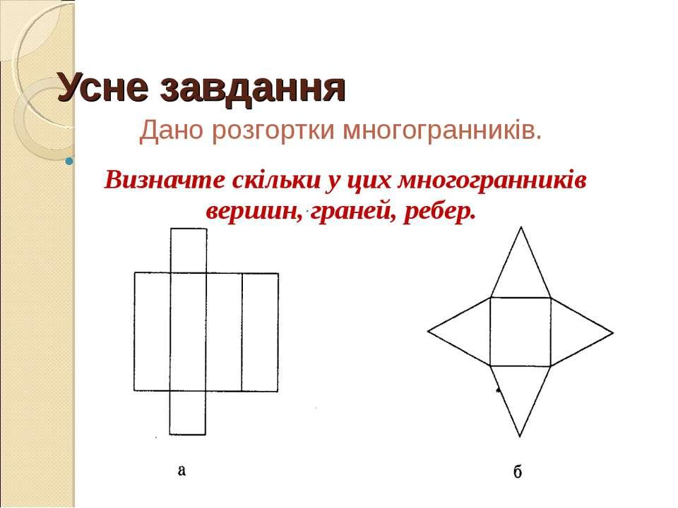 Усне завдання Дано розгортки многогранників. Визначте скільки у цих многогран...