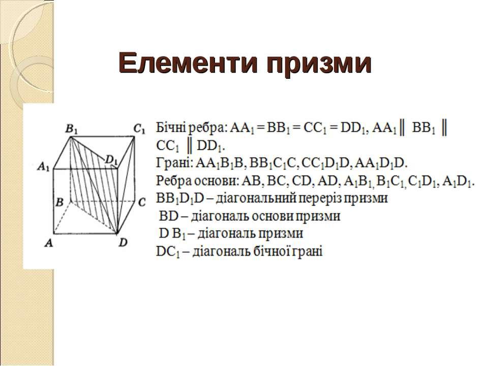 Елементи призми