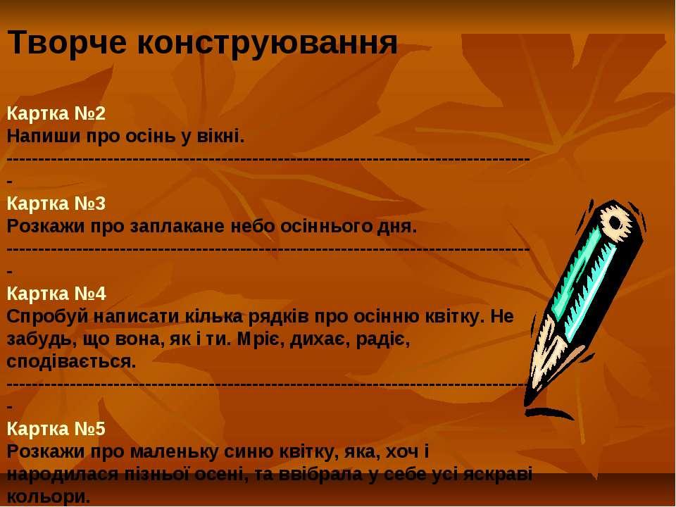 Творче конструювання Картка №2 Напиши про осінь у вікні. --------------------...