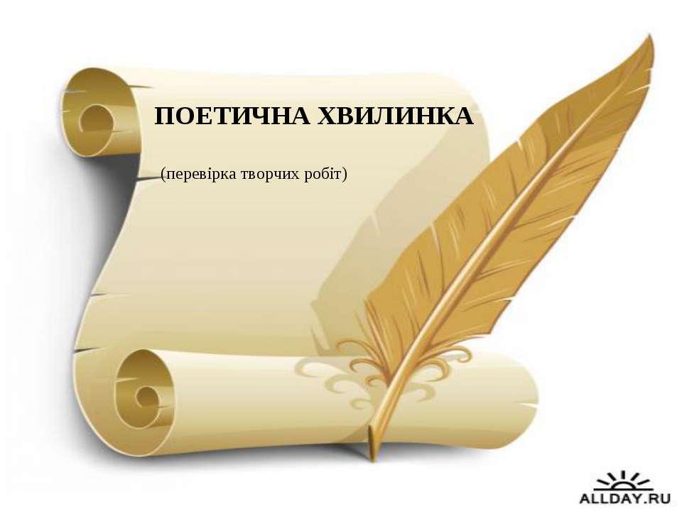 ПОЕТИЧНА ХВИЛИНКА (перевірка творчих робіт)