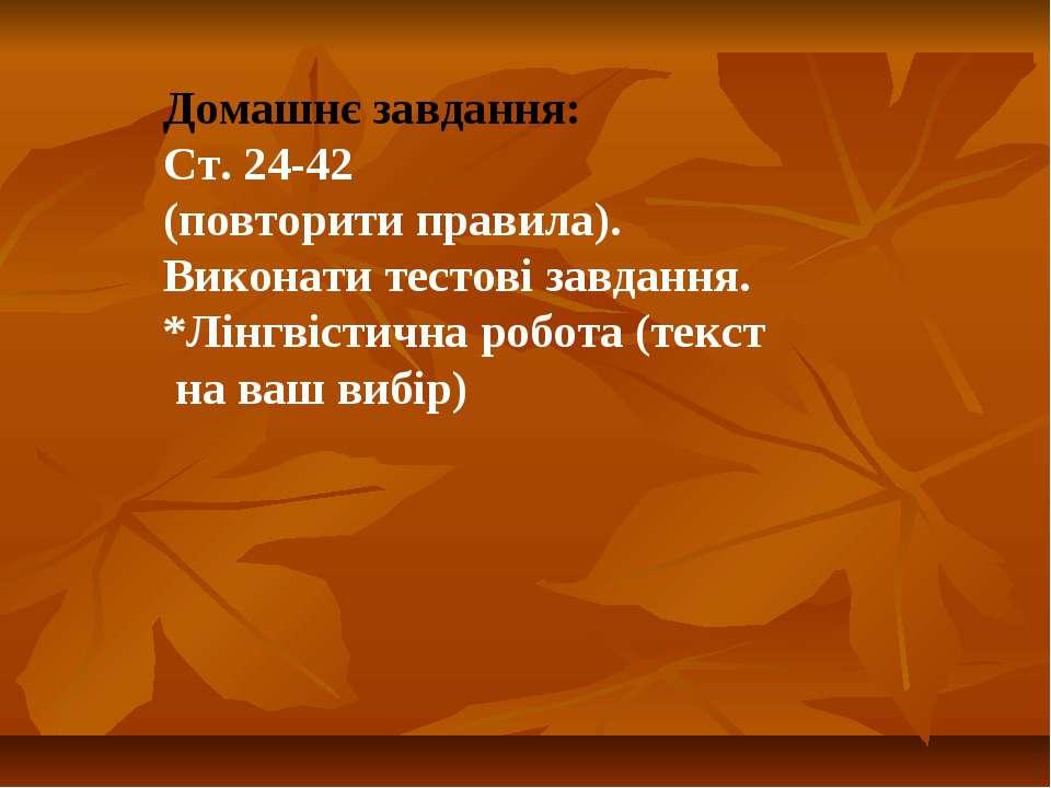 Домашнє завдання: Ст. 24-42 (повторити правила). Виконати тестові завдання. *...
