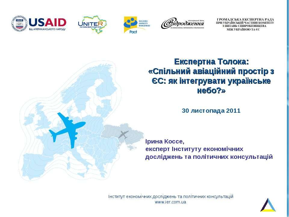 Експертна Толока: «Спільний авіаційний простір з ЄС: як інтегрувати українськ...