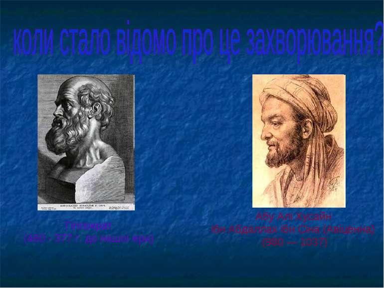 Гіппократ (460 - 377 г. до нашої ери) Абу Алі Хусайн ібн Абдаллах ібн Сіна (А...