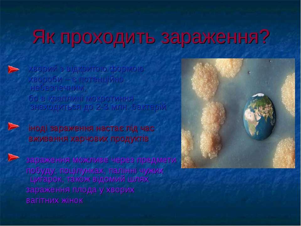 Як проходить зараження? хворий з відкритою формою хвороби – є потенційно небе...