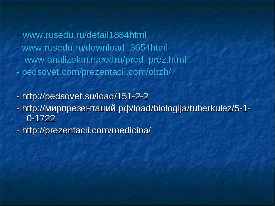 - www.rusedu.ru/detail1884html - www.rusedu.ru/download_3654html - www.analiz...