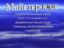 Учителя початкових класів ЗОШ І-ІІІ ступенів №17 Дзержинської міської ради Се...