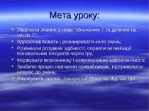 """Мета уроку: Закріпити знання з теми """"Множення 7 та ділення на число 7""""; Вдоск..."""