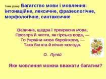 Тема уроку: Багатство мови і мовлення: інтонаційне, лексичне, фразеологічне, ...