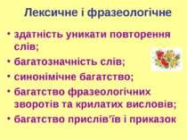 Лексичне і фразеологічне здатність уникати повторення слів; багатозначність с...
