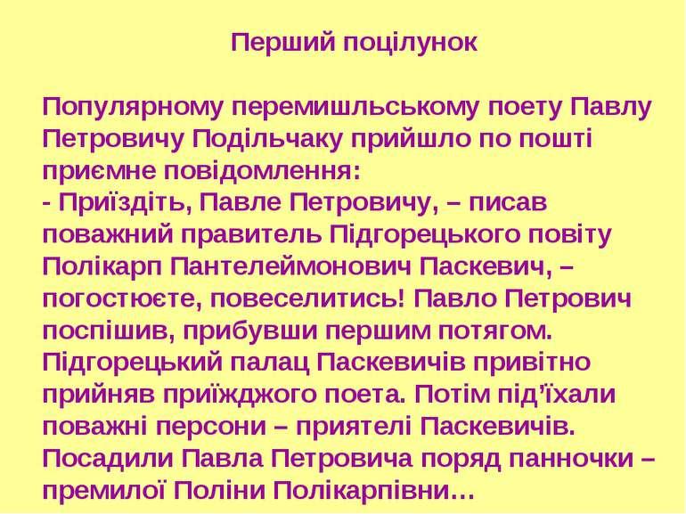 Перший поцілунок Популярному перемишльському поету Павлу Петровичу Подільчаку...