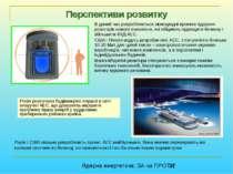 Перспективи розвитку В даний час розробляються міжнародні проекти ядерних реа...