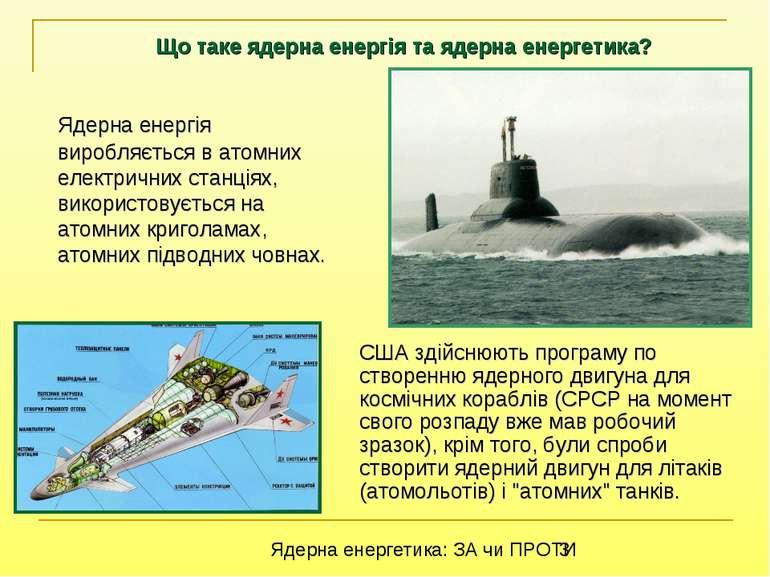 Що таке ядерна енергія та ядерна енергетика? Ядерна енергія виробляється в ат...
