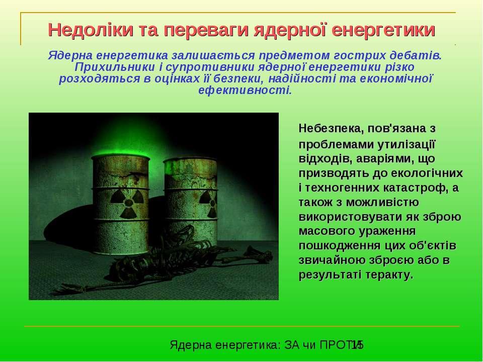 Недоліки та переваги ядерної енергетики Небезпека, пов'язана з проблемами ути...
