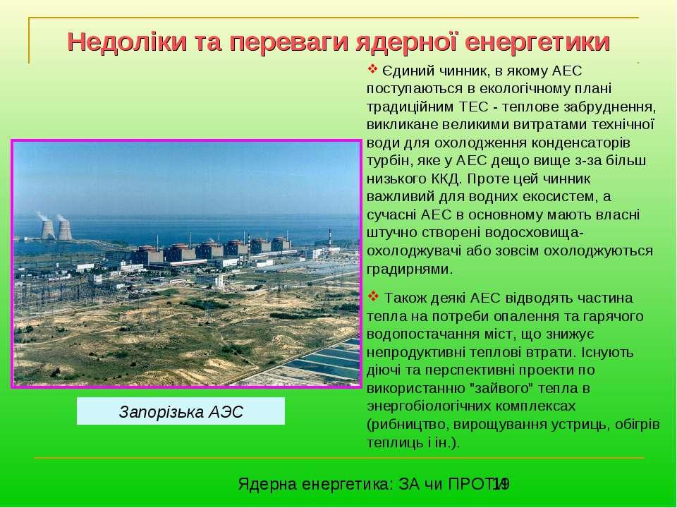 Недоліки та переваги ядерної енергетики Єдиний чинник, в якому АЕС поступають...
