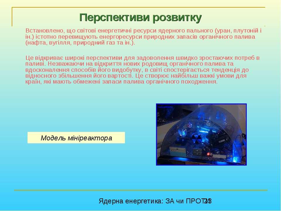 Перспективи розвитку Встановлено, що світові енергетичні ресурси ядерного пал...