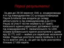 Перші результати! За два дні 29-30 вересня 1941 р. зондеркоманда 4-А під кома...