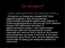 За чиї гріхи? Німці зайняли Київ 19 вересня 1941 р. 24 вересня на Хрещатику с...