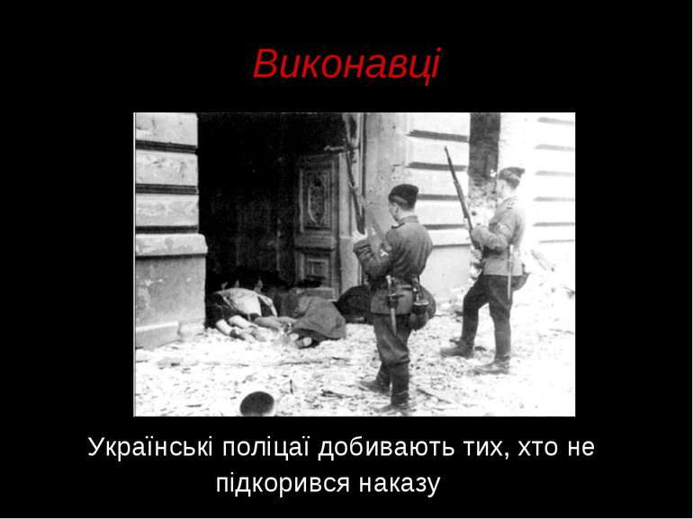 Виконавці Українські поліцаї добивають тих, хто не підкорився наказу