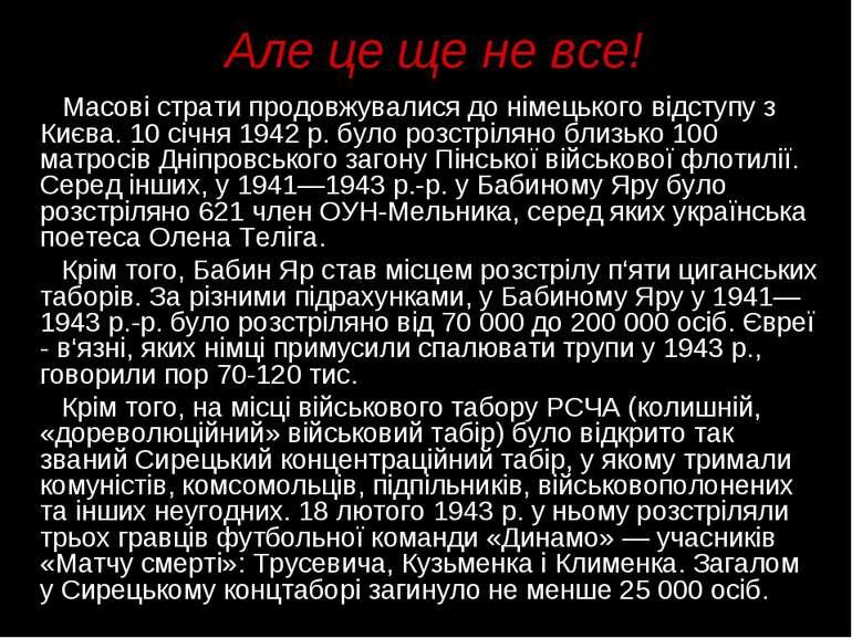 Але це ще не все! Масові страти продовжувалися до німецького відступу з Києва...