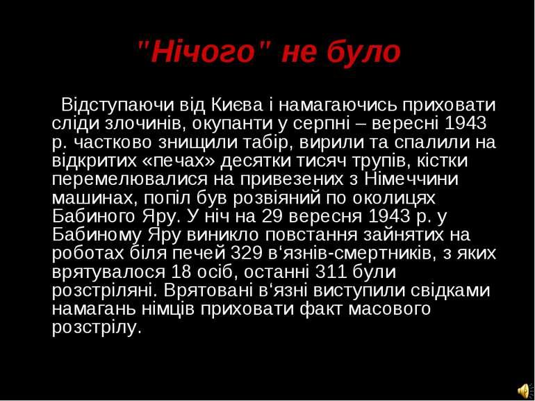 """""""Нічого"""" не було Відступаючи від Києва і намагаючись приховати сліди злочинів..."""
