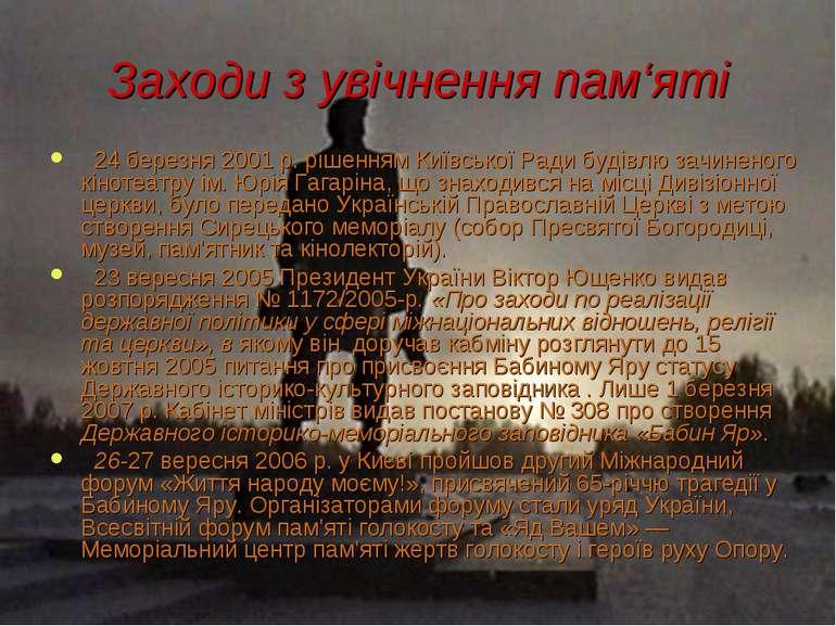 Заходи з увічнення пам'яті 24 березня 2001 р. рішенням Київської Ради будівлю...
