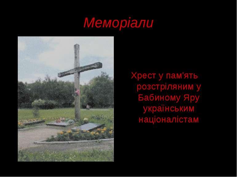 Меморіали Хрест у пам'ять розстріляним у Бабиному Яру українським націоналістам
