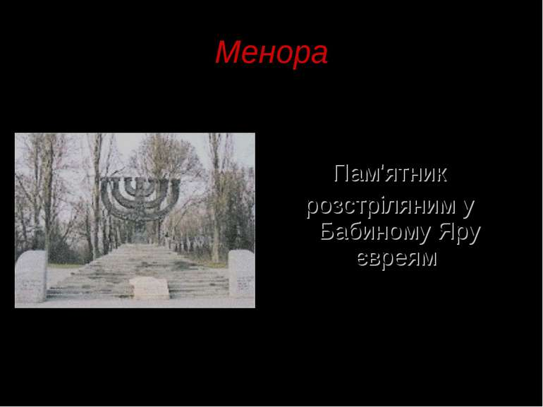 Менора Пам'ятник розстріляним у Бабиному Яру євреям