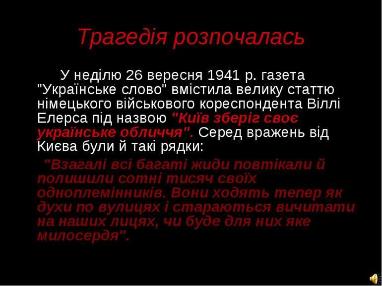 """Трагедія розпочалась У неділю 26 вересня 1941 р. газета """"Українське слово"""" вм..."""