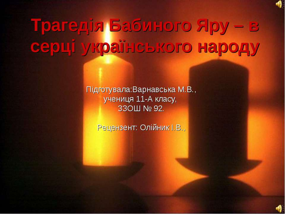 Трагедія Бабиного Яру – в серці українського народу Підготувала:Варнавська М....