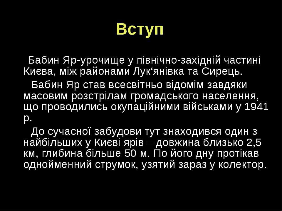 Вступ Бабин Яр-урочище у північно-західній частині Києва, між районами Лук'ян...