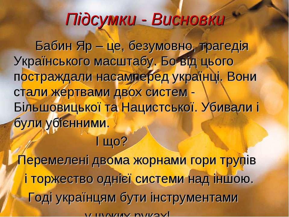 Підсумки - Висновки Бабин Яр – це, безумовно, трагедія Українського масштабу....