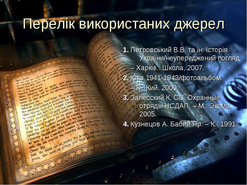 Перелік використаних джерел 1. Петровський В.В. та ін. Історія України/неупер...