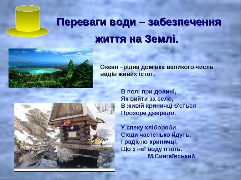Переваги води – забезпечення життя на Землі. Океан –рідна домівка великого чи...
