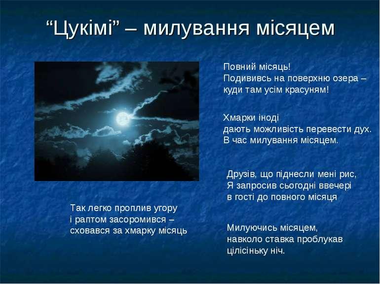 """""""Цукімі"""" – милування місяцем Так легко проплив угору і раптом засоромився – с..."""