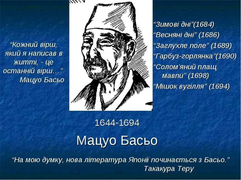 """Мацуо Басьо """"Зимові дні""""(1684) """"Весняні дні"""" (1686) """"Заглухле поле"""" (1689) """"Г..."""